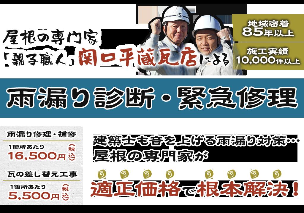屋根んP専門家「親子職人」関口平蔵瓦店による雨漏り診断・緊急修理