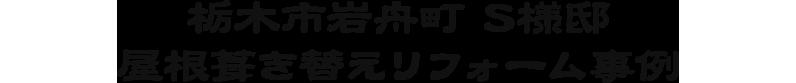 栃木県岩舟町S様邸屋根葺き替えリフォーム事例
