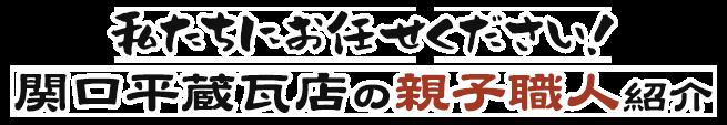 私たちにお任せください!関平瓦店の親子職人紹介