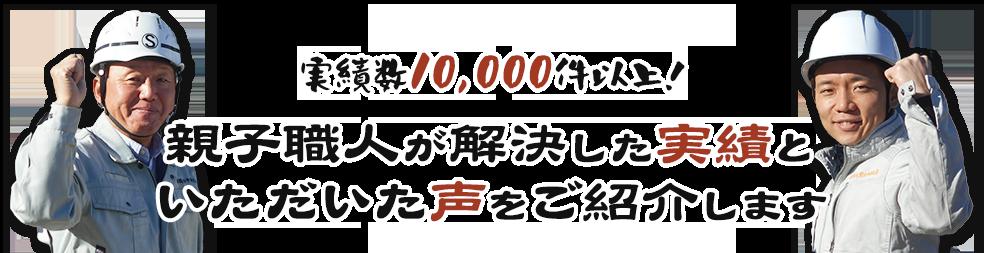 実績数10,000件以上!親子職人が解決した実績と いただいた声をご紹介します