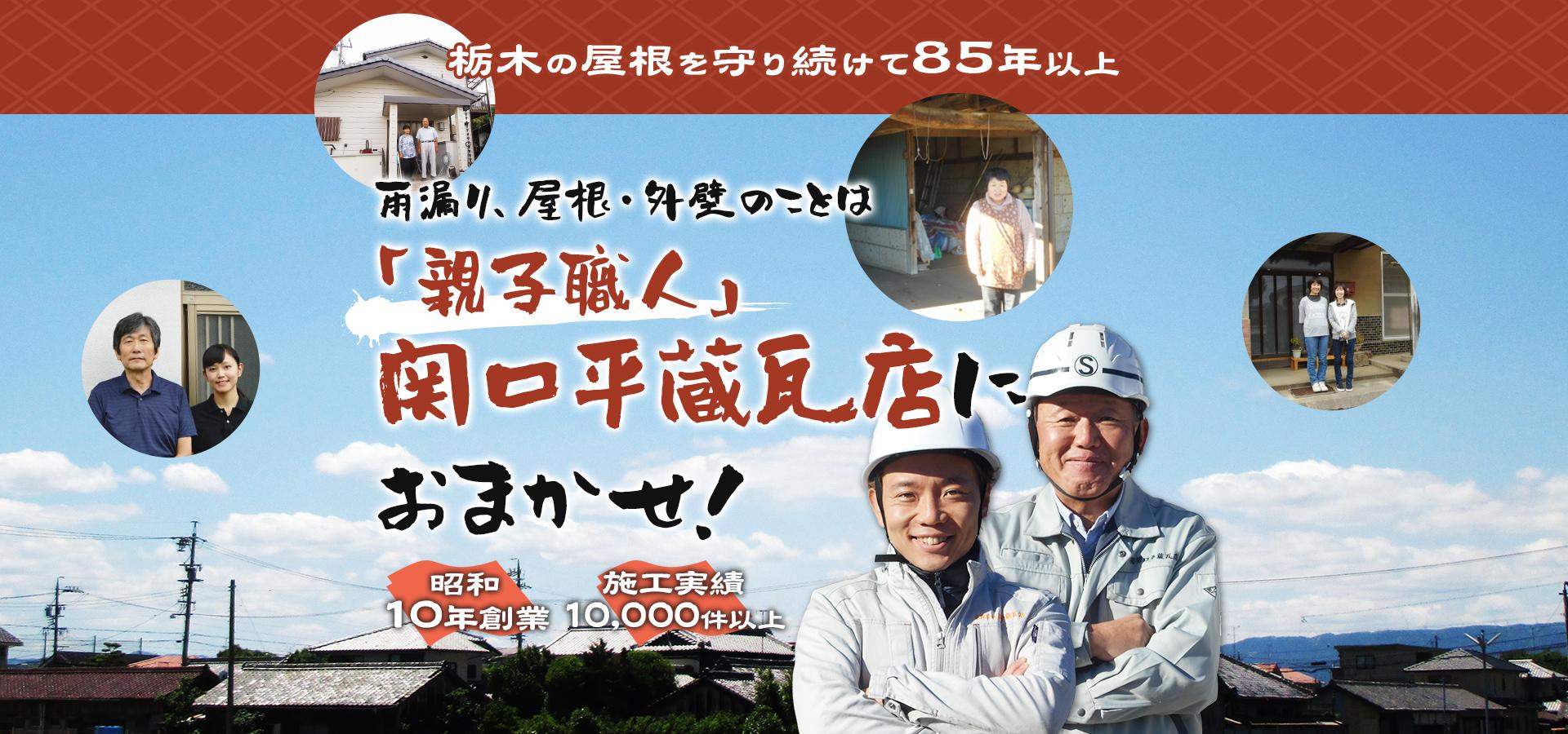 栃木の屋根を守り続けて80年以上、雨漏り、屋根・外壁のことは「親子職人」関口平蔵瓦店におまかせ!
