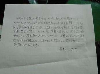 栃木市で屋根葺き替えリフォームをされたS・T様の声